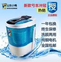 Little duck xpb40-388s belt dual-use mini washing machine
