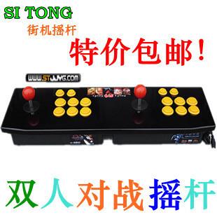 4-way rocker arcade double rocker arcade joystick game controller rocker large(China (Mainland))