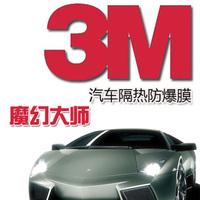 3m insulation explosion-proof membrane automotive film solar film body membrane rise back film magic