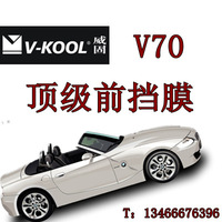 V-kool verygood car films v70 verygood car film verygood membrane verygood insulation film