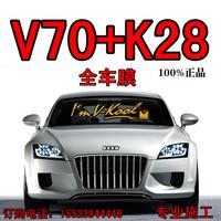 Top verygood front rise car membrane solar film verygood membrane v70 k28 back rise