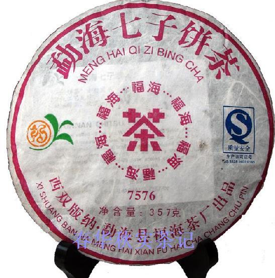 PU er tea 7576 seven cake 357g cooked Chinese yunnan puer tea puerh pu erh tea