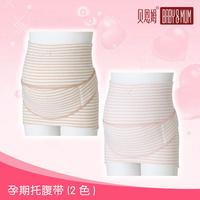 5pcs a lot Maternity kummels prenatal care tocolytic belt maternity buffer-zone belt kummels  adjustable pregnancy support brace
