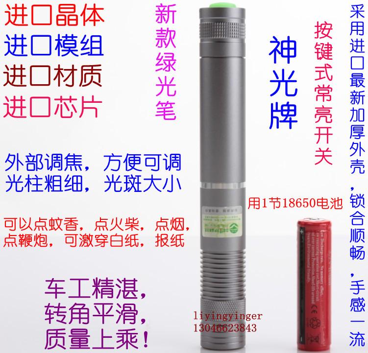 Module 10000mw green laser pen smoke green laser flashlight pointer pen 2 meters ignition bird(China (Mainland))
