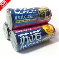 Gyokuro  Small garbage bags