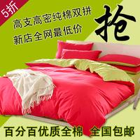 Bedding bed solid color piece set 100% plain cotton double color block decoration fitted bed sheets bag