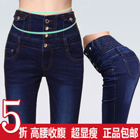 Autumn jeans female plus size elastic waist pencil pants postpartum abdomen drawing high waist long trousers
