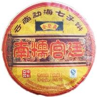 Free shipping MengHai Chi Tse beeng cake YunNan NanNuo Palace old pu erh Tea disk 357g shu cha health care products