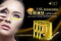AFY 24K Gold Eye Mask Golden Crystal collagen hyaluronic acid eye mask  anti-Dark Circle tender Moisturizing Anti-Aging eye mask