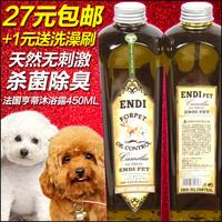 Dog shower gel teddy bear pet bath white wool puppies shampoo