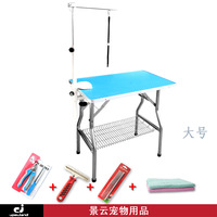 Pet pet dogs and cats beauty Large folding grooming table grooming table 4