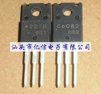 New original  printer on the tube A2210 C6082 2SA2210 2SC6082 right 4.5 yuan