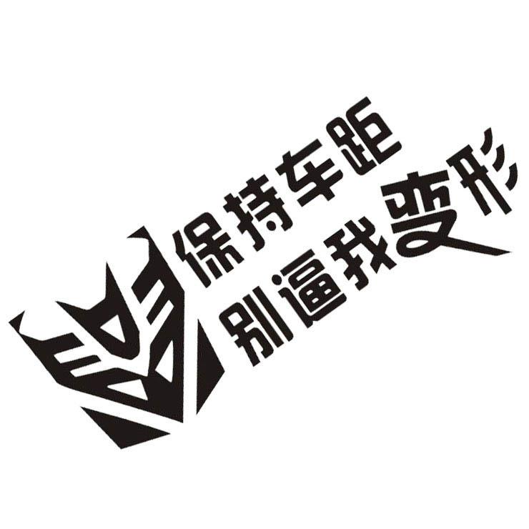 Dirk car personalized car stickers car sticker stickers personalized hangback car deformation(China (Mainland))