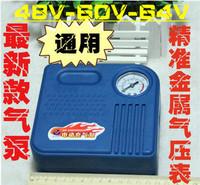 48V 60V 64V Universal metal table play pump pump electric car battery car electric air pump