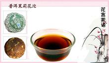 free shipping ON sales 2008 years Mini jasmine tea5g brand ripe tea brand puer tea chinese