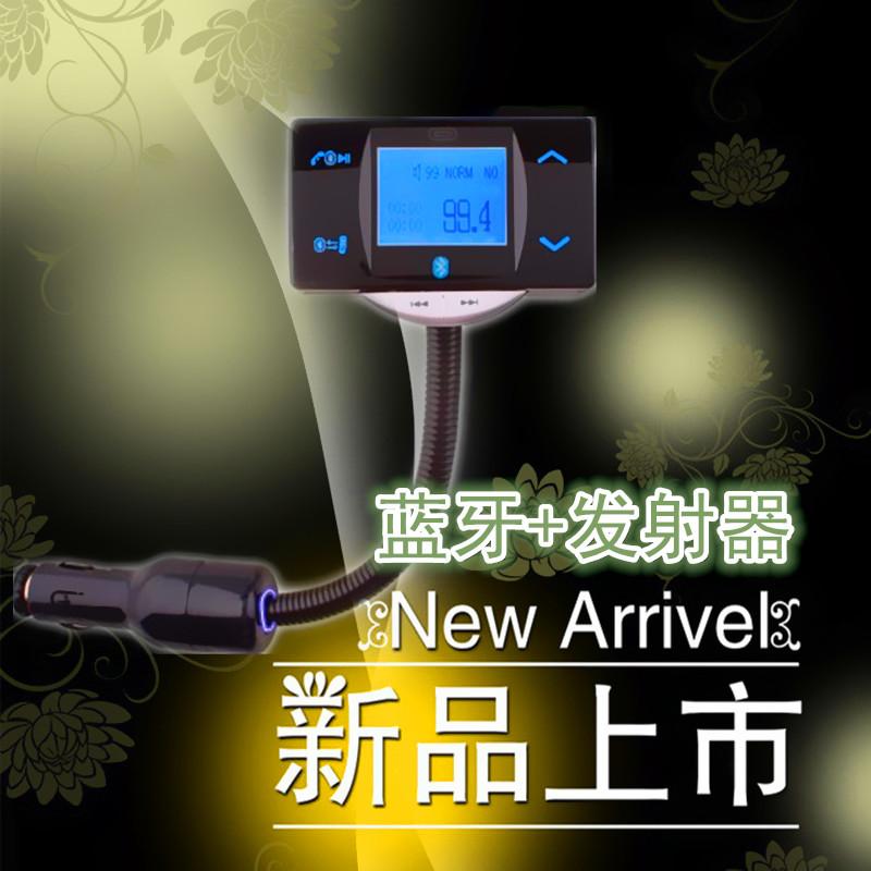 Multifunctional bluetooth hands-free telephone car mp3 cigarette lighter fm wireless music transmitter(China (Mainland))
