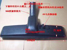 Vacuum cleaner accessories vacuum cleaner floor brush vacuum cleaner xizui