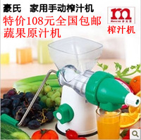 free shipping Manual juicer multifunctional fruit and vegetable baby juiceless fruit juice