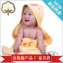 organic cotton baby blanket promotion