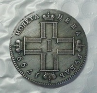 1799 RUSSIA 1 ROUBLE COIN COPY FREE SHIPPING