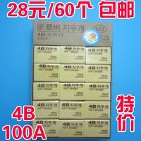 4b eraser 60 100a art rubber