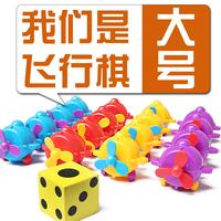 Child super large three-dimensional flight chess desktop plane chess parent-child educational toys