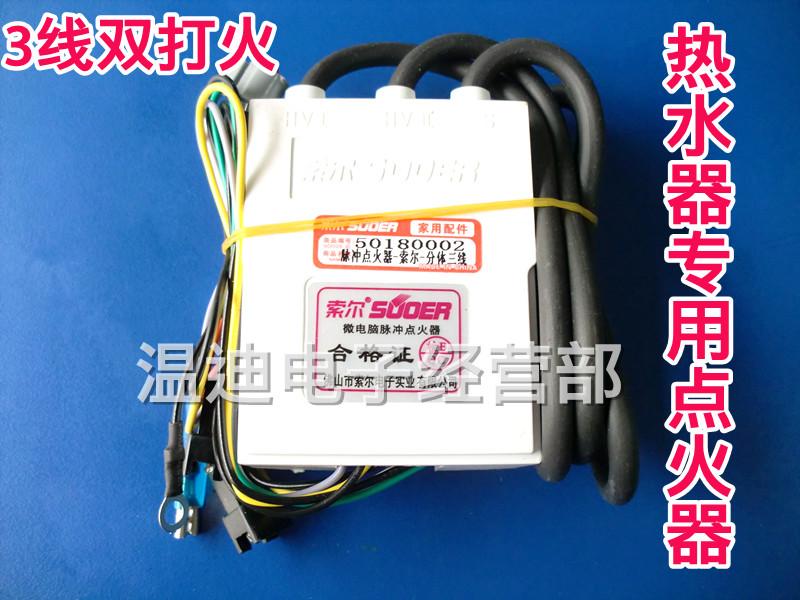 Smart Water Heater Gas Water Heater Pulse Igniter