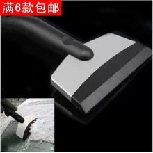 Aimee auto free shipping car Winter advanced stainless steel car ice scraper snow shovel automotive tools supplies for k2 focus(China (Mainland))