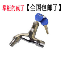 Washing machine faucet with lock copper key with faucet lockable outdoor anti-theft faucet
