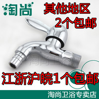 Copper washing machine lengthen mop pool faucet single cold 4