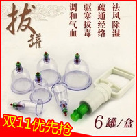 6 tank plastic household thickening vacuum cupping device glass jar