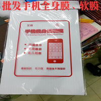 Airlie a4 facial film mobile phone whole envelope film full body membrane piamater membrane