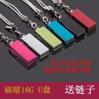 free shipping U-5 usb flash drive 16g rotating gift metal usb flash drive chain hot