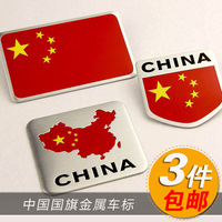 China national flag metal emblem car sticker aluminum alloy personalized decoration stickers car metal car stickers five-star