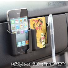 Car glove box holder cell phone holder car phone holder paste style storage box multi -car navigation frame