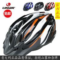 Limar 525 bicycle helmet mountain bike ride bicycle helmet