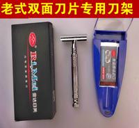 free shipping 10pcs/lot Double faced blade tool holder old fashioned razor holder razor holder manual razor old fashioned