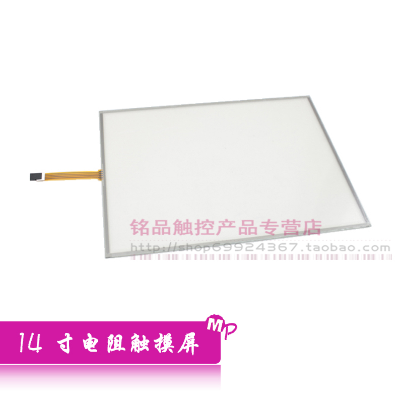 14 notebook touch screen 14.1 line resistive touch screen refit diy lcd screen display(China (Mainland))