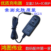 5v 2.5a hyperspeed charger 2.5a factors contributing p76a dual-core a10hd p85hd p85a power supply quad-core p98