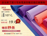 Yoga mat thickening yoga mat broadened fitness yoga mat piece set 19