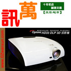 Exotic 3d optoma projector exotic hd33(China (Mainland))