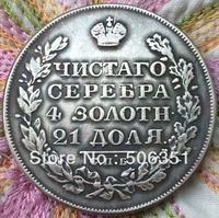 FREE SHIPPING wholesale 1828 russia 1 Rouble coins copy 100% coper manufacturing silver-plated