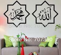 NEW 30*30cm*2pieces islamic words Home stickers Murals Decals Vinyl wall decor art Muslim 1138