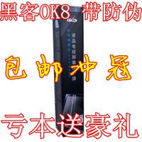 Ok8 23 screen protector desktop display film radiation-resistant membrane