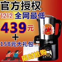 Rota dj22b-2128 tofu machine household bean curd machine fully-automatic milk tofu one piece machine