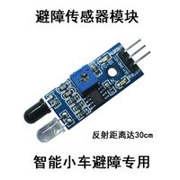 Free shipping Intelligent barrowload robot reflection-type sensor module infrared tube module photoelectric switch