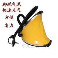 High efficiency Large foot pump inflatable pump  inflatable pump electric air