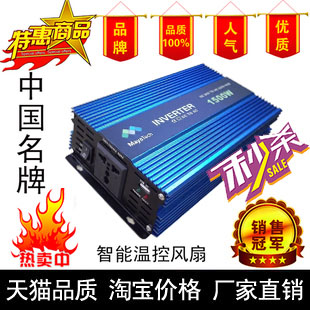 Big Sale Inverter 12v24v48v60v72v 220v 500w 1000w 1200w 2000w household converters Free Shipping(China (Mainland))