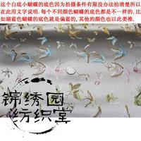 Fabric Butterfly silk brocade  90cm (width)