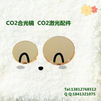 Co2 mirror laser mirror light mirror laser diameter 20 parameter